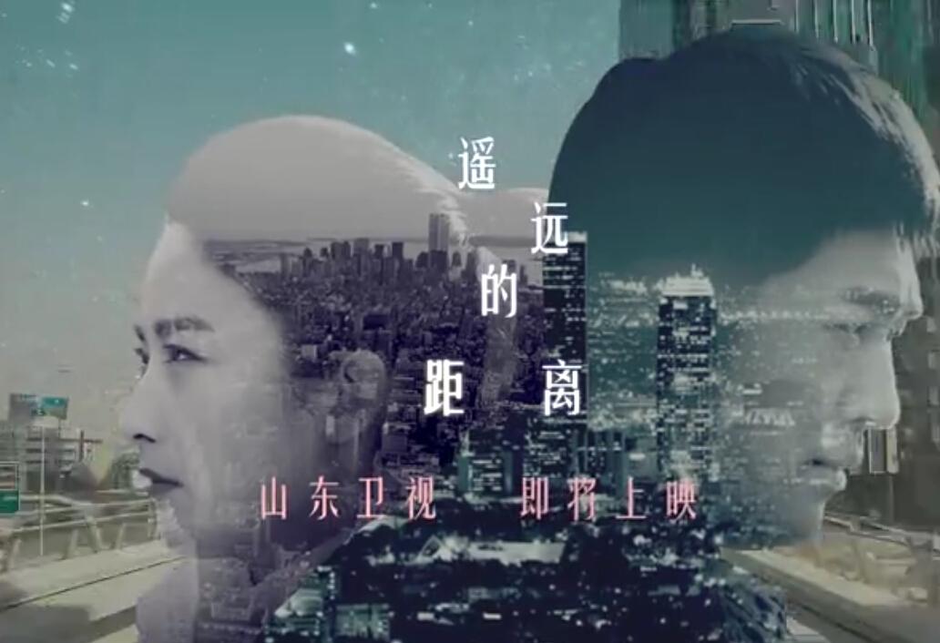《遥远的距离》山东卫视9月30日上映 痛彻心扉的爱情直达心底