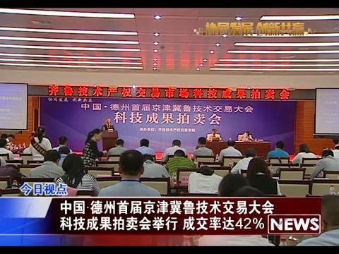 中国·德州首届京津冀鲁技术交易大会科技成果拍卖会举行 成交率达42%