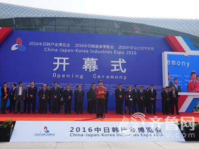 2016中日韩产业博览会今日开幕