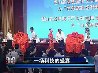 中国·德州京津冀鲁技术交易大会 一场科技的盛宴
