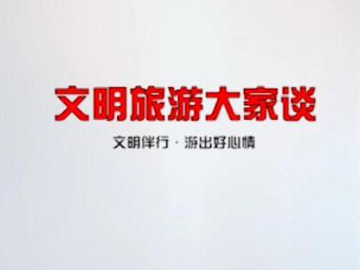 淄博:文明旅游大家谈