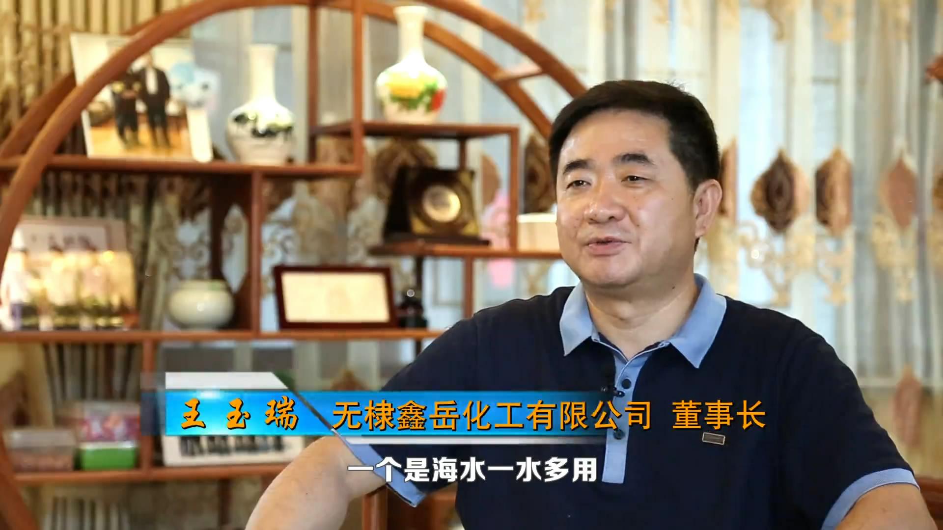 无棣鑫岳化工有限公司董事长王玉瑞