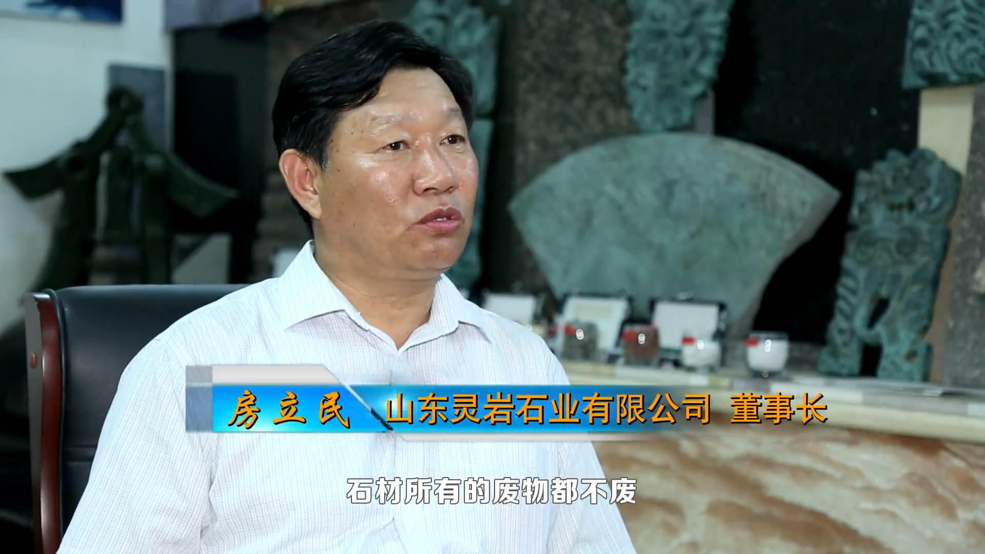 山东灵岩石业有限公司董事长房立民