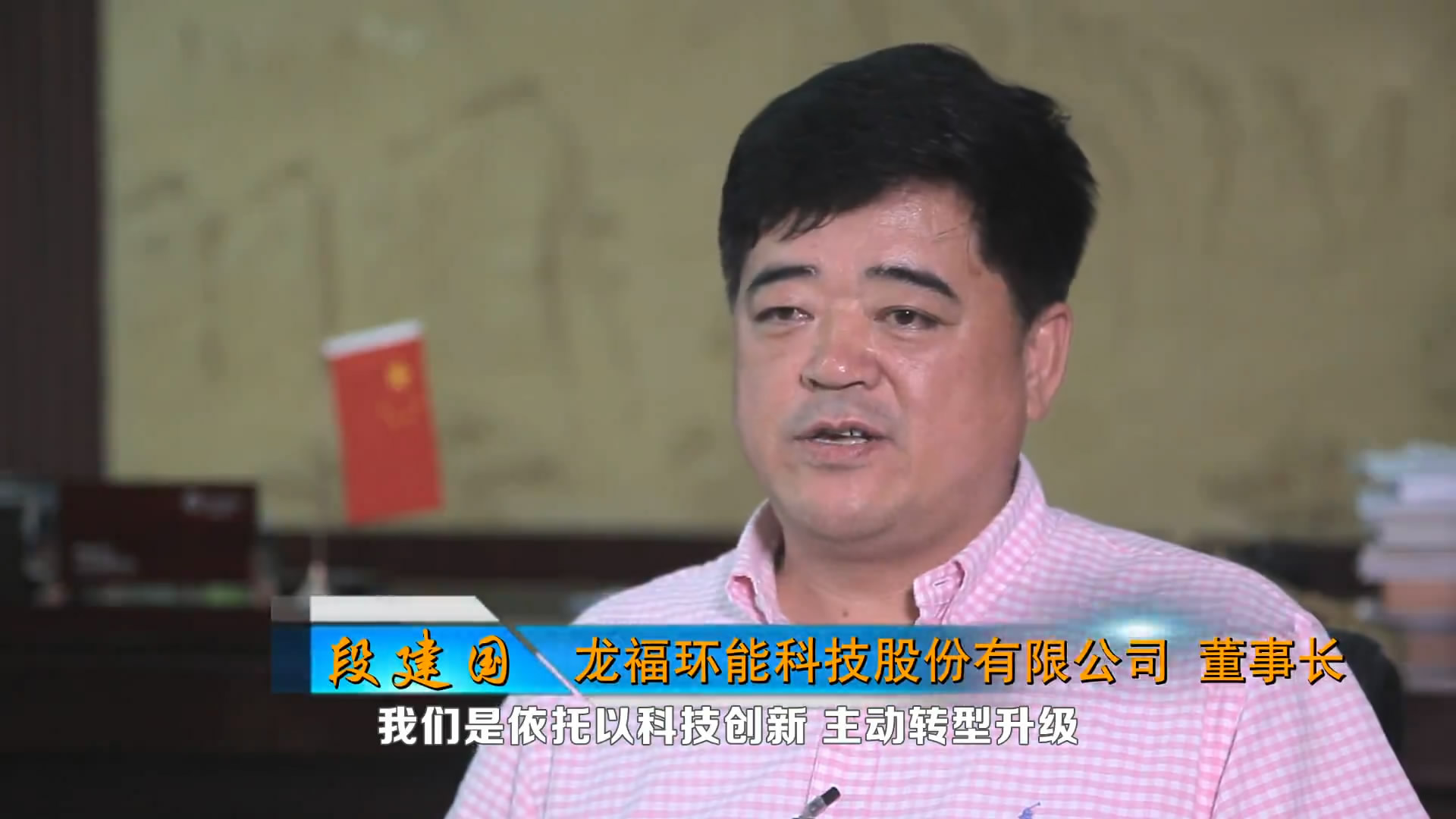 龙福环能科技股份有限公司董事长段建国