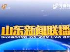 2016年09月26日山东新闻联播完整版
