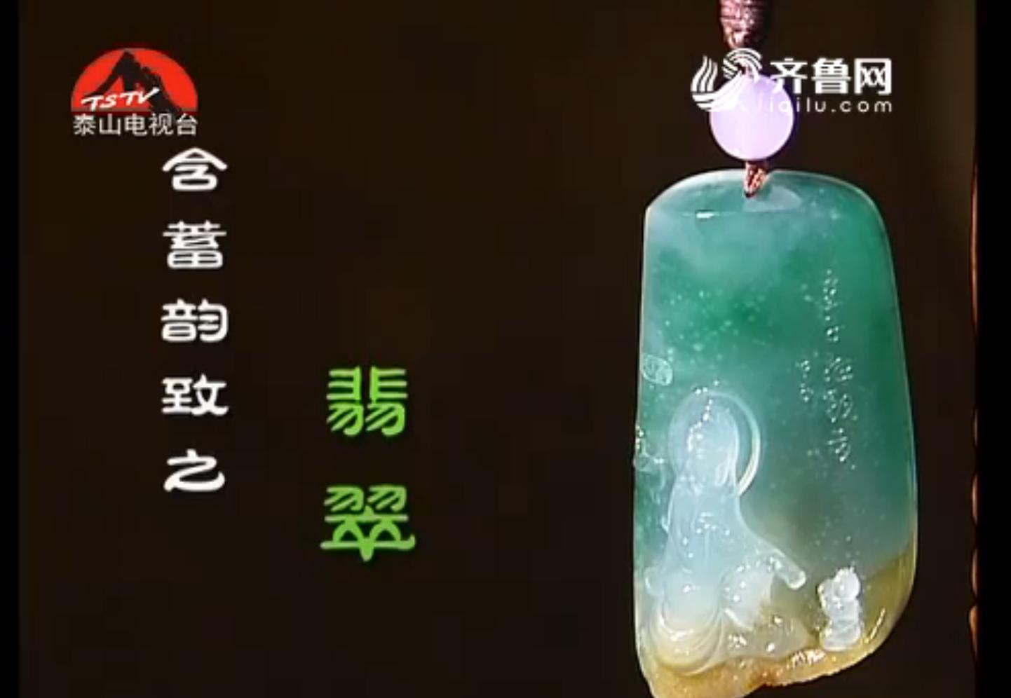 20160911《唐三彩》:含蓄韵致之翡翠