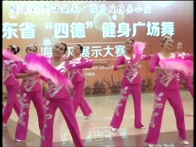 """山东省""""四德""""健身广场舞大赛及颁奖仪式"""