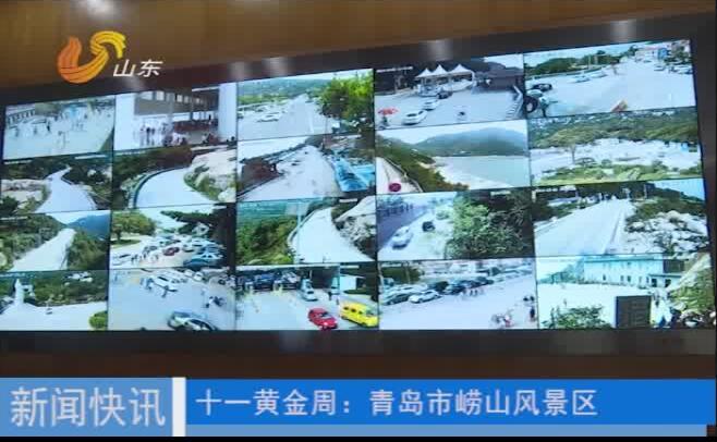 快讯:十一黄金周——青岛市崂山风景区