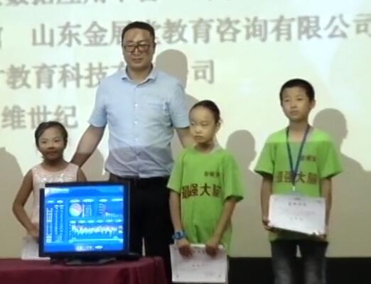 山东省第三届脑力运动锦标赛