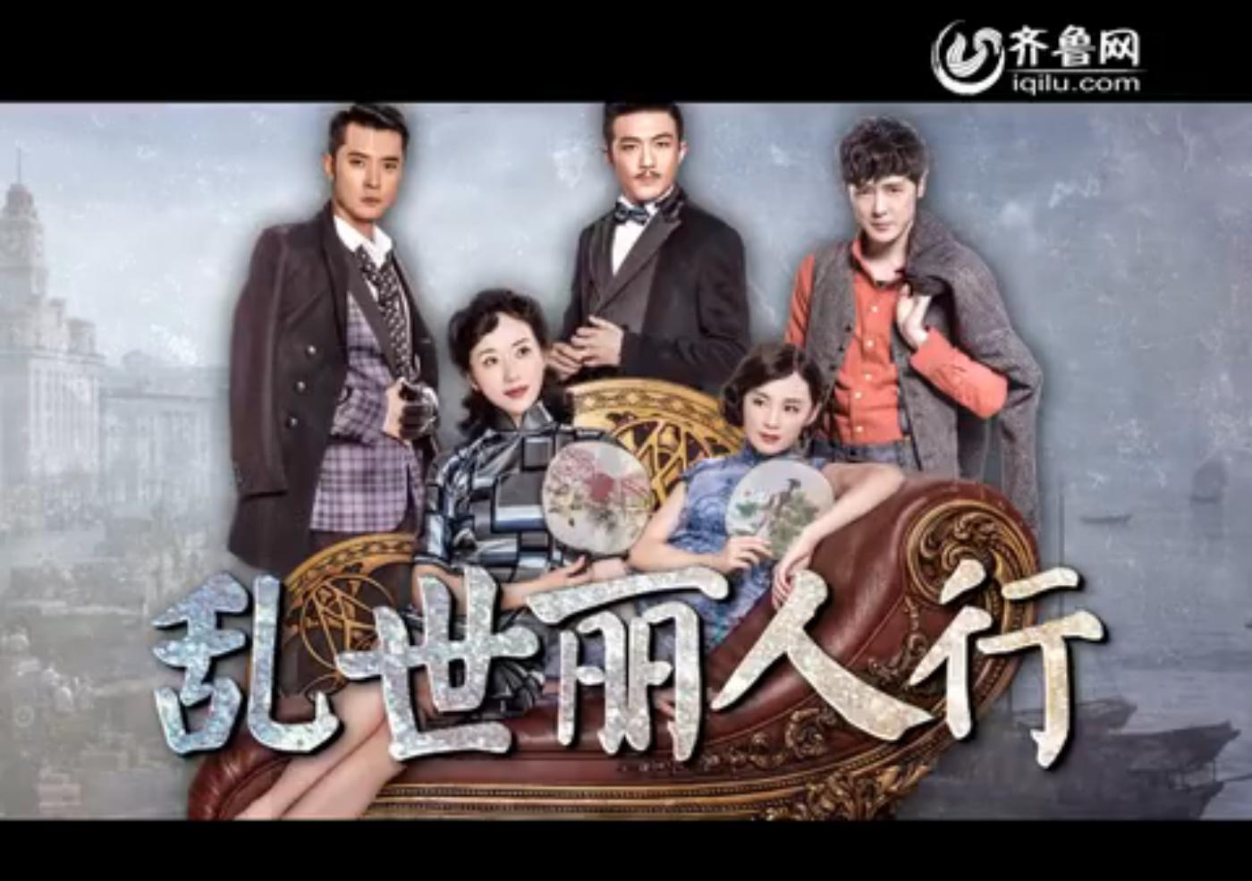 《乱世丽人行》10月10日齐鲁频道白金剧场开播