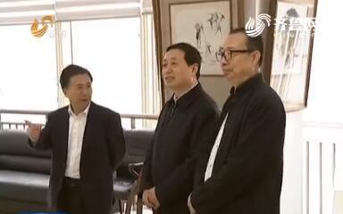 孙守刚到山东省文联调研