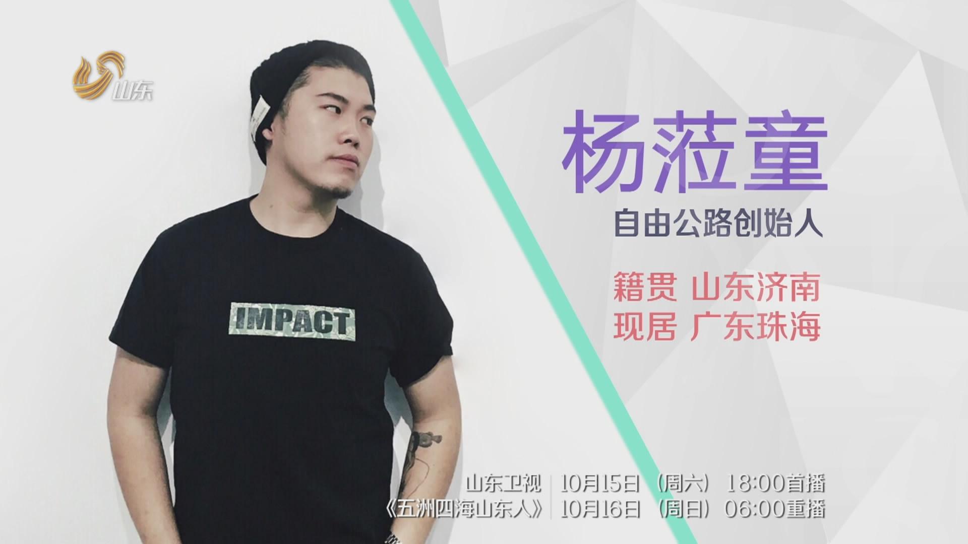 10月15日预告 | 杨蒞童:玩转中国第一家移动公路餐厅