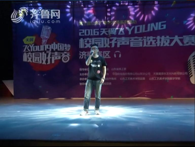 """""""天翼"""" 飞YOUNG中国梦 校园好声音 13号参赛选手吴家安"""