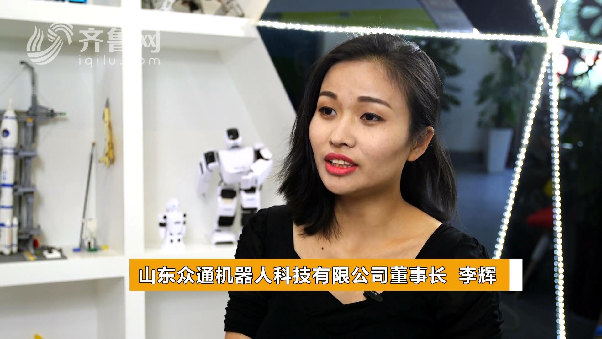 山东众通科技、唯思机器人董事长李辉专访