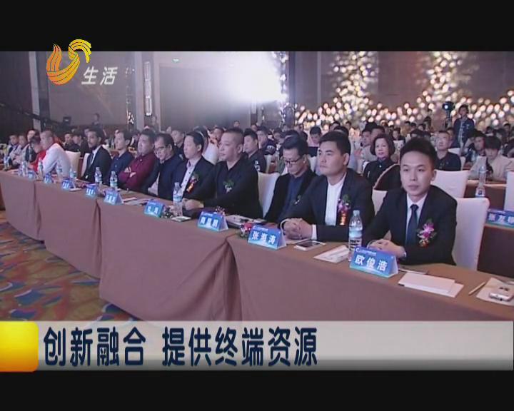 互联网+环保创新融合 分享经济峰会在济南举行
