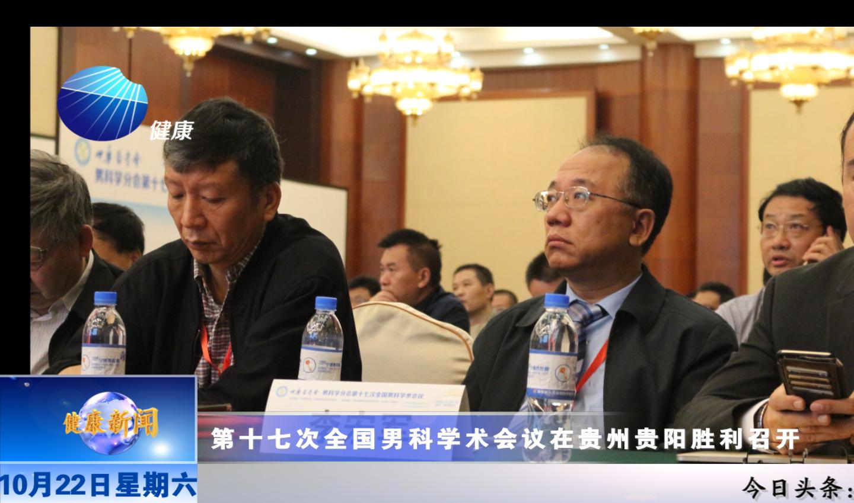 山东健康新闻20161022期:第十七次全国男科学术会议在贵州贵阳胜利召开
