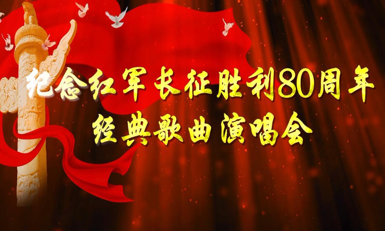 北部战区陆军纪念红军长征胜利80周年经典歌曲演唱会