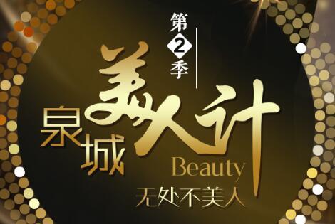 """""""泉城美人计""""2016大型公益免费造美真人秀第二季总决赛"""