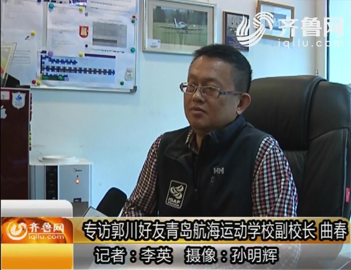 青岛航海家郭川失联 齐鲁网专访其20年好友