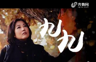 《九九》10月29日齐鲁频道白金剧场开播