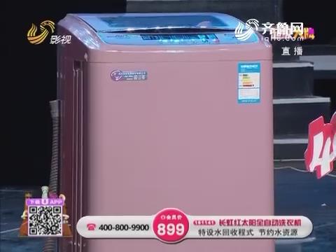 剁手档:长虹红太阳全自动洗衣机