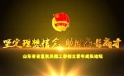 山东省直机关团工委创立青年成长论坛宣传片