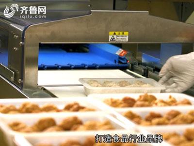 中百大厨房:完整食品产业体系逐步形成