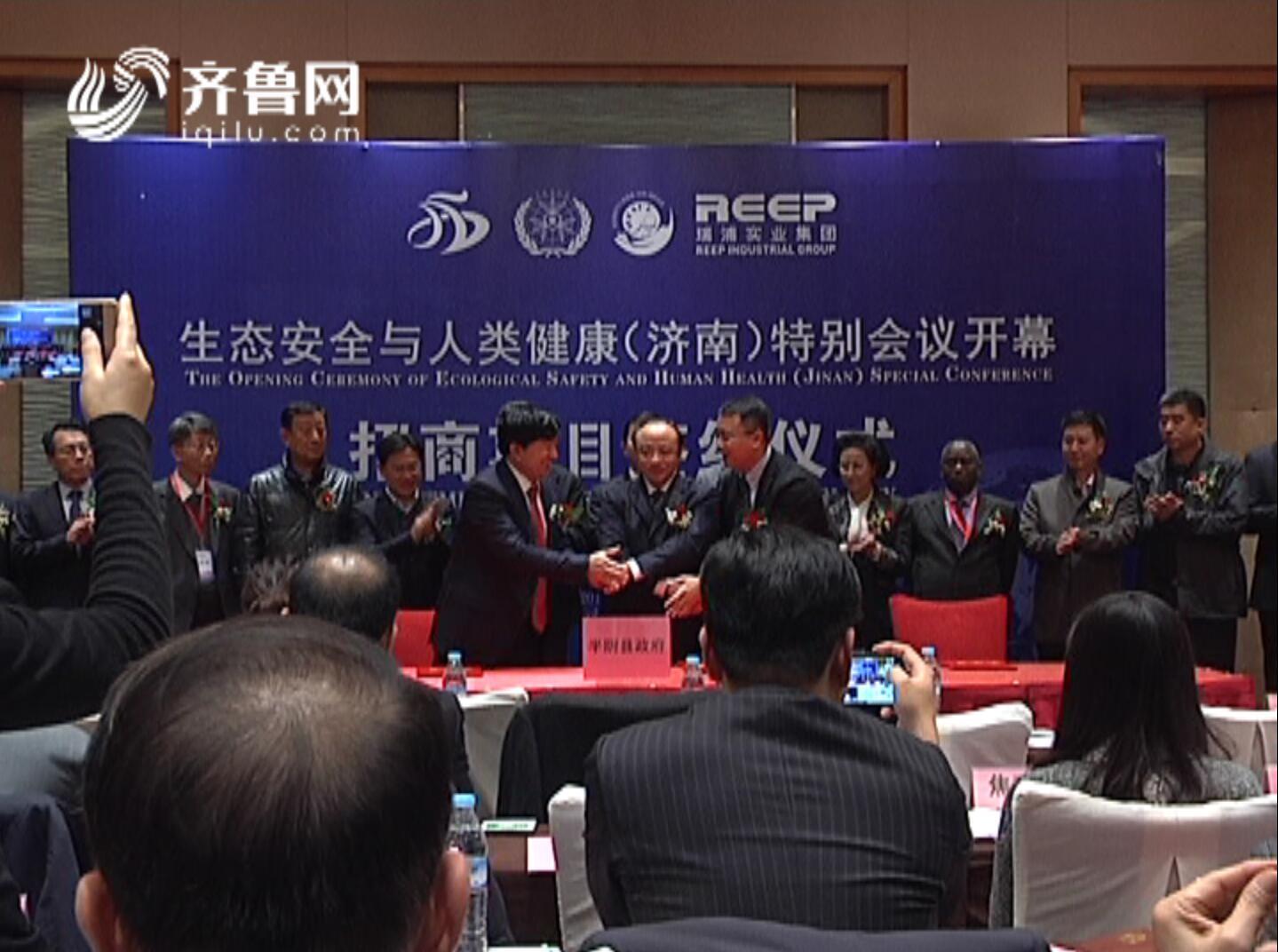 生态安全与人类健康(济南)特别会议开幕暨招商项目签约仪式