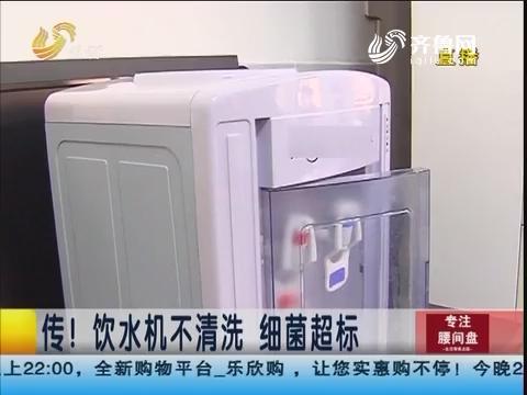 饮水机不清洗 细菌超标