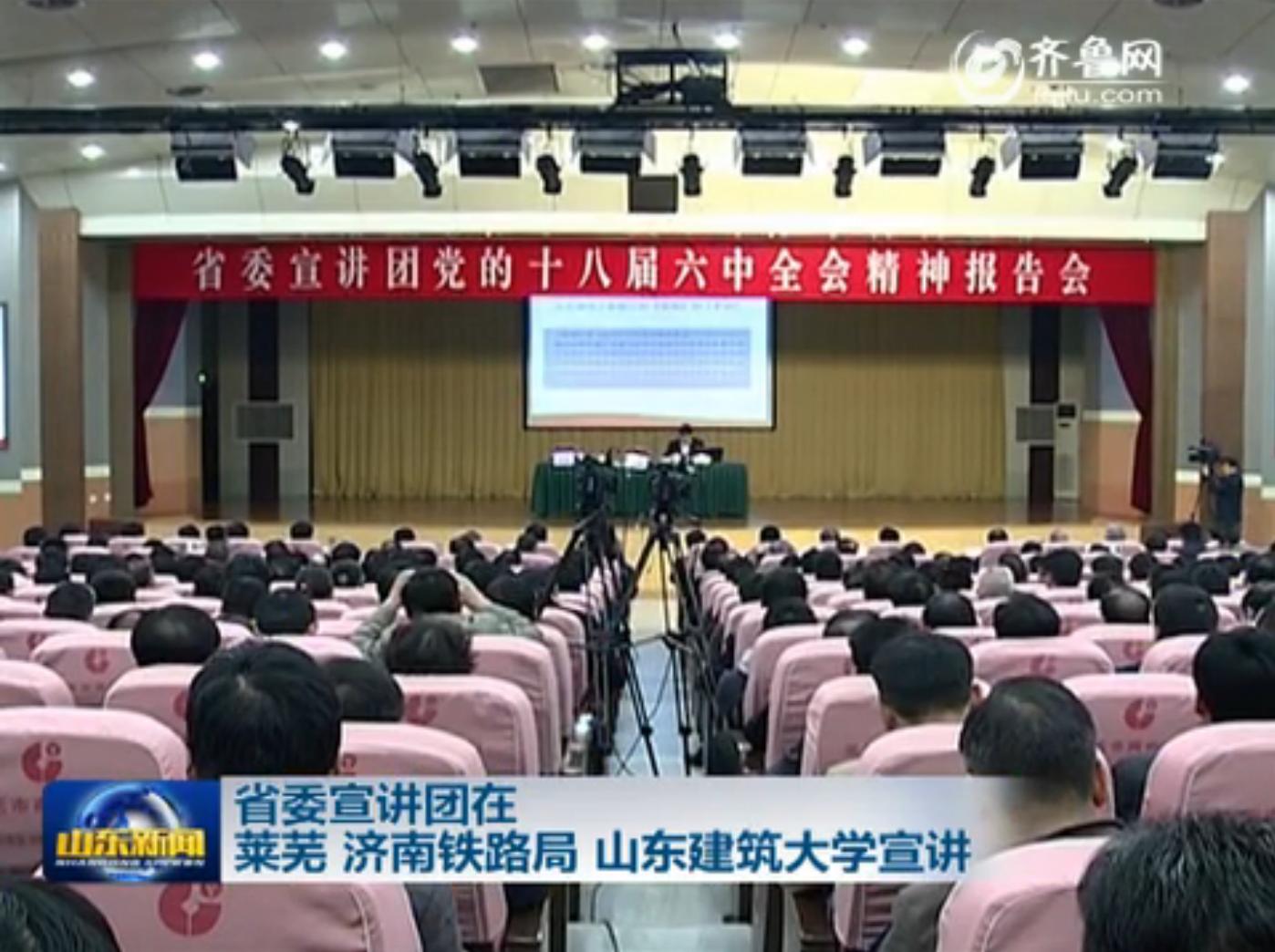 省委宣讲团在莱芜、济南铁路局、山东建筑大学宣讲