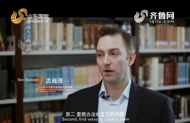 20161113《有朋自远方来》:古汉语学者——孟巍隆