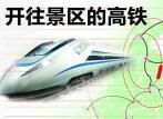 山东省首条城际铁路-青荣城际全线开通运营