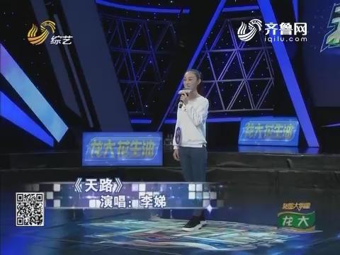 我是大明星:黄心悦演唱歌曲《美丽家园》成功晋级