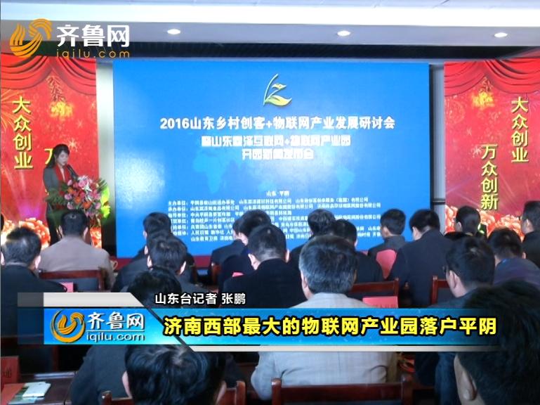 济南西部最大的物联网产业园落户平阴