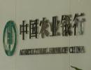 """中国农业银行汶上支行服务""""三农"""" 助推经济发展"""