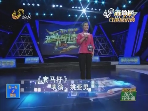 我是大明星:姚亚男演唱歌曲《套马杆》参加比赛遭
