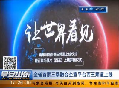 全国首家三端融合企宣平台西王频道上线