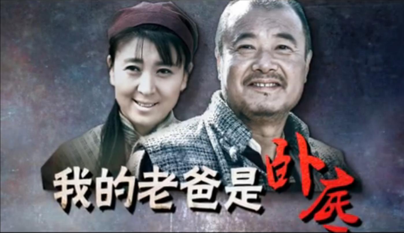 《我的老爸是卧底》12月7日齐鲁频道白金剧场播出