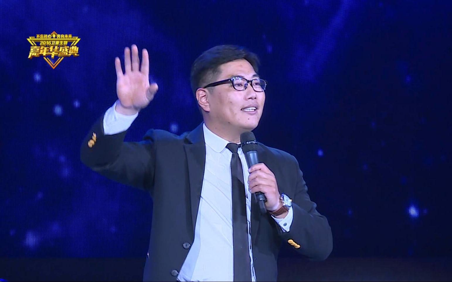 2016卫康生物嘉年华陈州励志演讲视频
