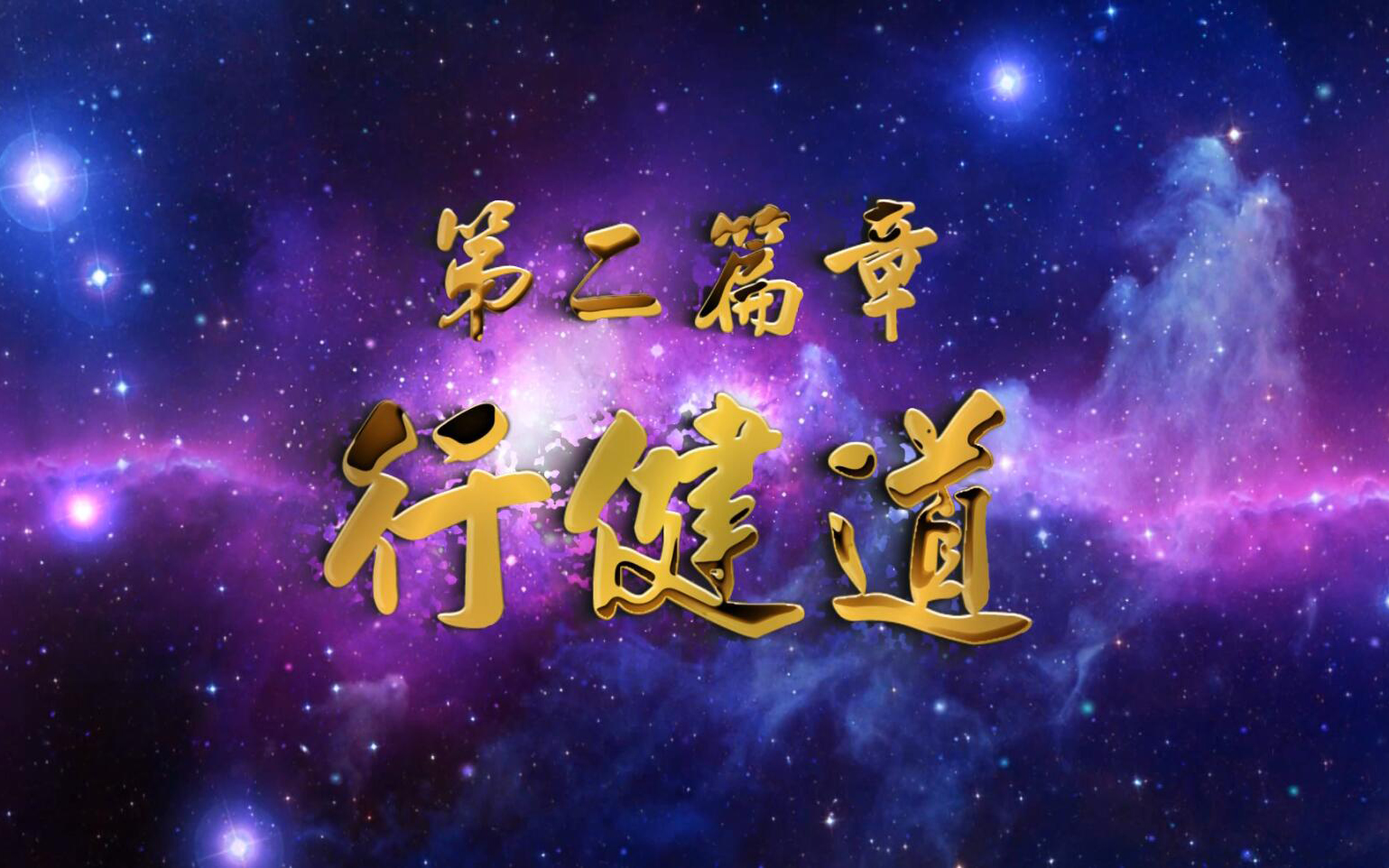 2016卫康生物嘉年华第二篇章:行健道