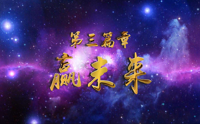 2016卫康生物嘉年华第三篇章:赢未来