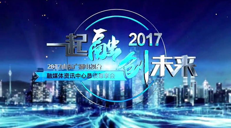 山东广播电视台融媒体资讯中心2017宣传片