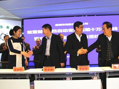 盛瑞8AT第十万台下线 中国自动变速器产业翻开新篇章