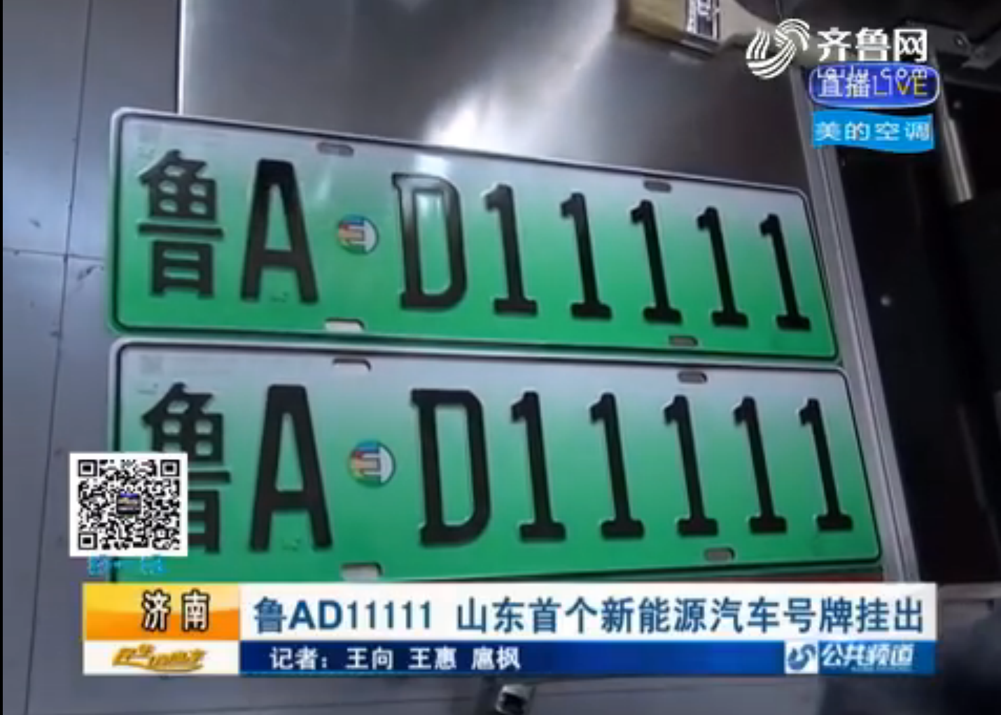 济南:鲁ad11111 山东首个新能源汽车号牌挂出