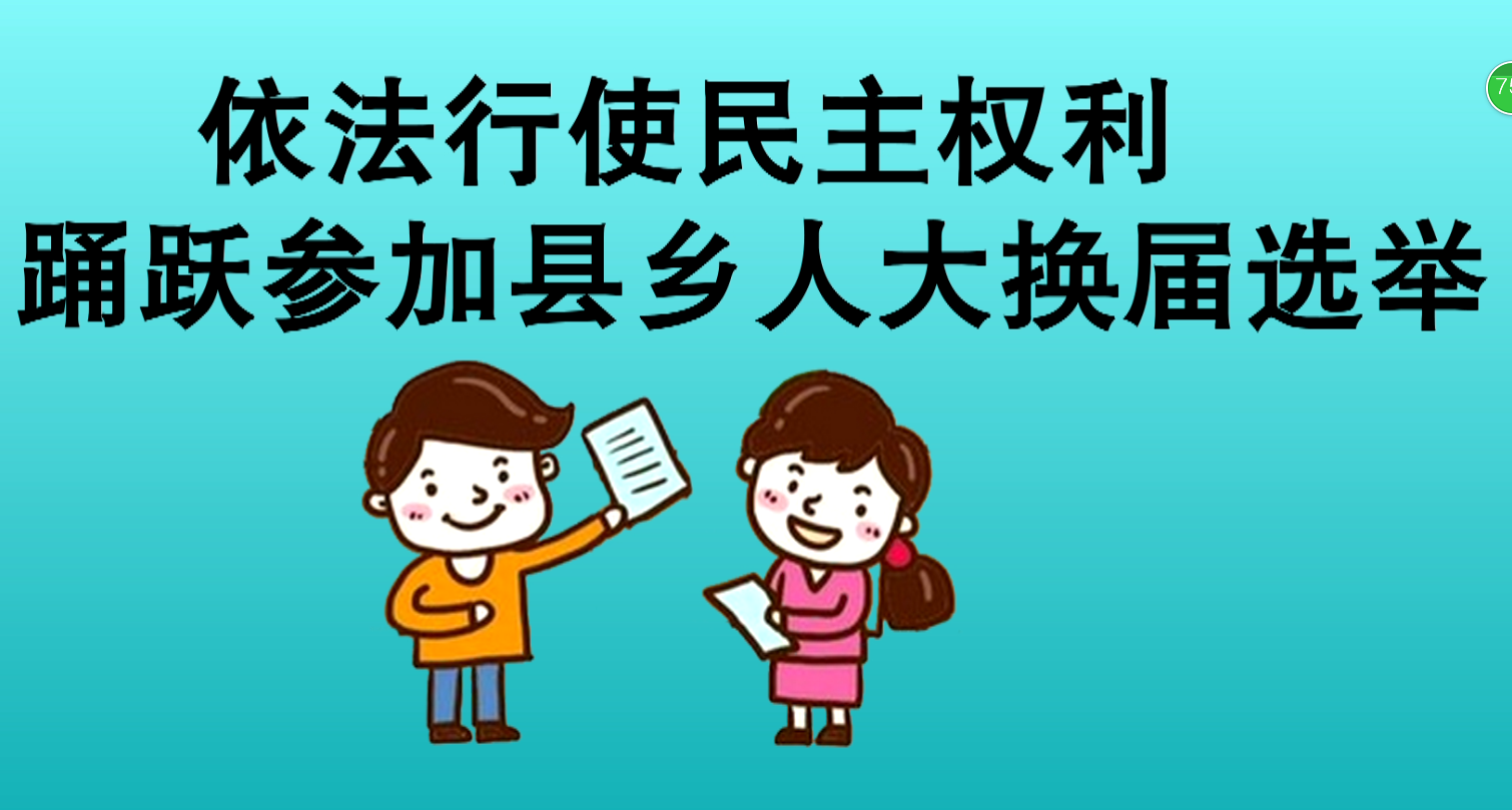 滨州:依法行使民主权利 踊跃参加县乡人大换届选举