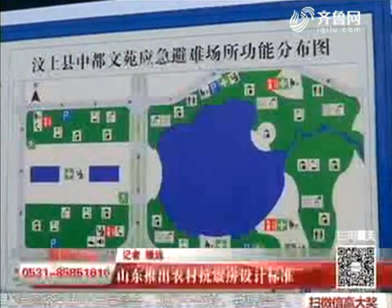 山东推出农村抗震房设计标准