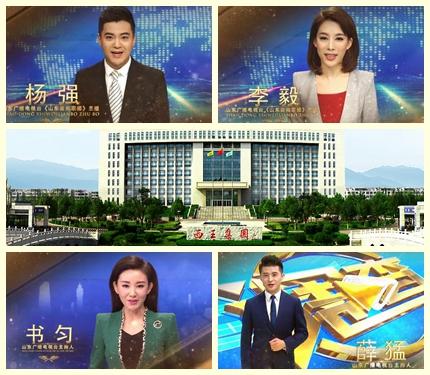 山东广播电视台主播恭贺西王集团30周年庆