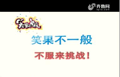 《笑果不一般》活动第一站:济南站震撼来袭!