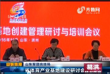 山东军团竞技场:山东省体育产业基地建设研讨会召开