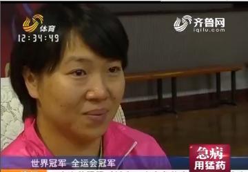 山东军团竞技场:李晓霞泪洒球迷见面会